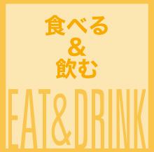 食べる&飲む